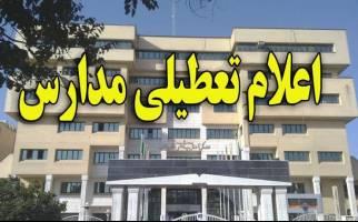 مدارس ۱۰ شهر اردبیل روز دوشنبه تعطیل شد