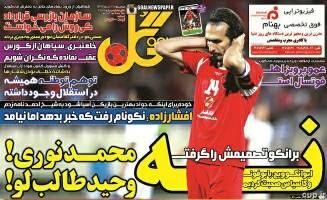 صفحه اول روزنامه های ورزشی-سه شنبه 17 آذر