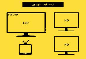 لیست قیمت تلویزیون-