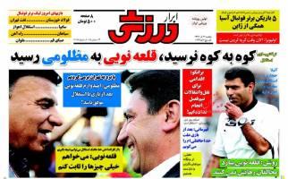 صفحه اول روزنامه های ورزشی -یکشنبه 22 آذر 94