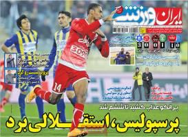 صفحه اول روزنامه های ورزشی-سه شنبه 24 آذر