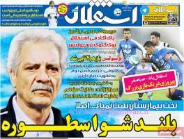 صفحه اول روزنامه های ورزشی -شنبه 28 آذر 94