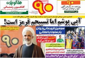صفحه اول روزنامه های ورزشی -دوشنبه 30 آذر 94