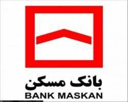 بانک مسکن آماده اجرای طرح تسهیلات 100 میلیون تومانی انبوه سازان