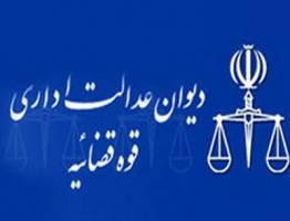 قوانین دیوان عدالت اداری جوابگوی مشکلات نیست