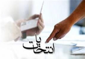 آغاز بررسی صلاحیت داوطلبان انتخابات مجلس در هیات های اجرایی