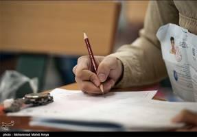 فردا آغاز ثبتنام آزمون دکترای ۹۵