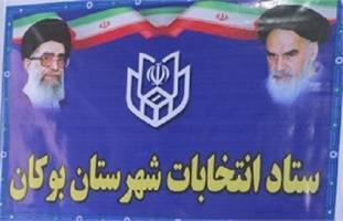 لیست کامل کاندیداهای مجلس شورای اسلامی در حوزه بوکان