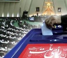 لیست کامل کاندیداهای مجلس شورای اسلامی در استان ایلام