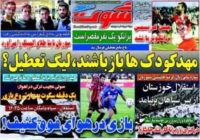 صفحه اول روزنامه های ورزشی -یکشنبه 6 دی 1394