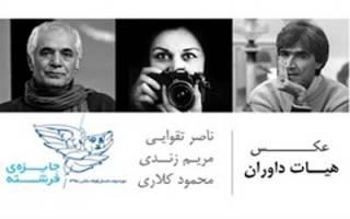 ناصر تقوایی، محمود کلاری و مریم زندی داوران محله کودکی شدند