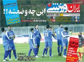 صفحه اول روزنامه های ورزشی -دوشنبه 7 دی ماه 1394