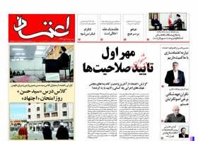 صفحه ی نخست روزنامه های سیاسی ایران چهارشنبه ۱۶ دی