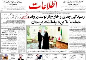 صفحه ی نخست روزنامه های سیاسی ایران پنجشنبه ۱۷ دی