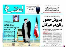 صفحه ی نخست روزنامه های سیاسی ایران یکشنبه ۲۰ دی