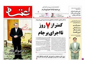 صفحه ی نخست روزنامه های سیاسی ایران دوشنبه ۲۱ دی