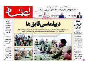 صفحه ی نخست روزنامه های سیاسی ایران پنجشنبه ۲۴ دی