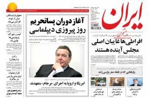 صفحه ی نخست روزنامه های سیاسی ایران شنبه ۲۶ دی