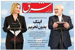 صفحه ی نخست روزنامه های سیاسی ایران یکشنبه ۲۷ دی