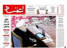 صفحه ی نخست روزنامه های سیاسی ایران 28 دی