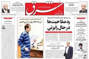 صفحه ی نخست روزنامه های سیاسی ایران 29دی