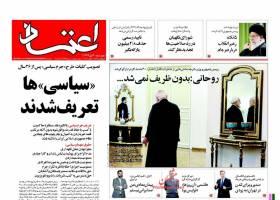 صفحه ی نخست روزنامه های سیاسی ایران چهارشنبه ۲۹ دی