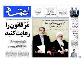 صفحه نخست روزنامه های سیاسی ایران 1 بهمن