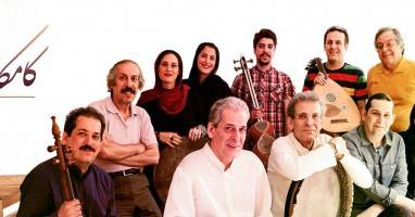 کنسرت گروه کامکارها (شادمانه ها)