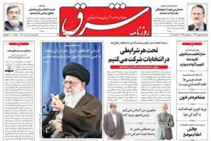 صفحه ی نخست روزنامه های سیاسی ایران شنبه 3 بهمن