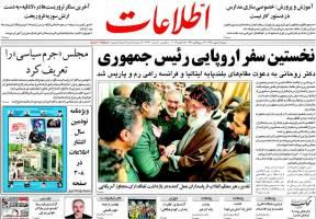 صفحه نخست روزنامه های سیاسی ایران 5 بهمن