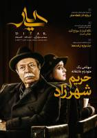 نخستین شماره ماهنامهی « دیار» 7 بهمن منتشر میشود