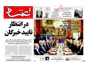 صفحه نخست روزنامه های سیاسی ایران 6بهمن