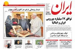 صفحه نخست روزنامه های سیاسی ایران 7بهمن