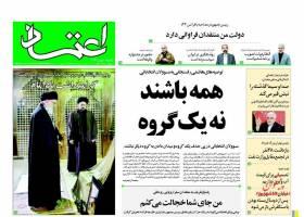 صفحه نخست روزنامه های سیاسی ایران 11 بهمن