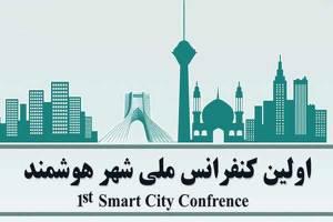 تهران در تدارک کنفرانس امنیت شهر هوشمند