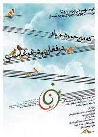 کنسرت گروه موسیقی ایرانی غوغا