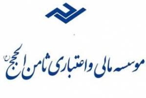 جزئیات پرداخت وجوه سپردهگذاران خرد و کلان «ثامن الحجج»