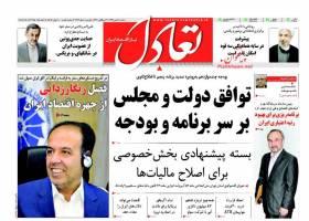 صفحه نخست روزنامه های اقتصادی ایران سه شنبه 13 بهمن