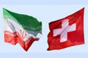 بیمه اتکایی سوئیس برای حضور در بازار ایران اشتیاق دارد