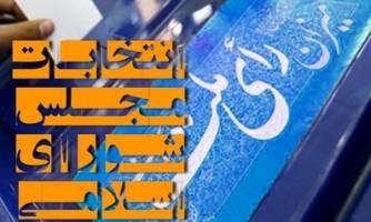 27 رقیب کرسی بهارستان در کاشان و آران و بیدگل مشخص شدند