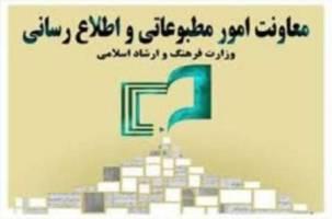 فهرست رسانهها و خبرنگارانی که بیمه شدند
