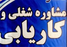 حق الزحمه کاریابیها برای سال آینده تعیین شد