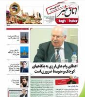 انتشار 15مین شماره مجله هفتگی اتاق خبر