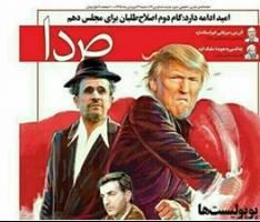جلد متفاوت یک هفتهنامه سیاسی