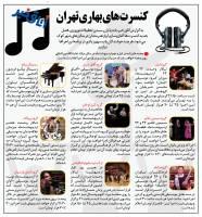 کنسرت های بهاری تهران