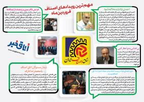 مهم ترین رویدادهای خبری حوزه اصناف در فروردین ماه