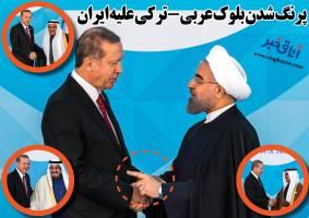 پر رنگ شدن بلوک عربی- ترکی علیه ایران