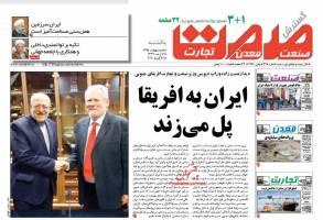 صفحه نخست روزنامه های اقتصادی ایران یکشنبه 5 اردیبهشت 95