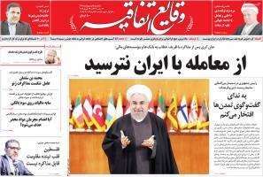 صفحه اول روزنامه های سیاسی و اجتماعی- یکشنبه 5فروردین95