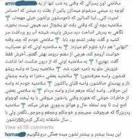 پست عجیب قاتل ستایش در اینستاگرامش! + عکس